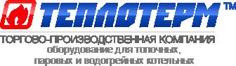 оборудование для топочных, паровых и водогрейных котельных Teploterm.ua